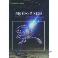 美国UFO禁区探秘-飞碟探索丛书英汉对照系列【稀缺旧书】【直发】