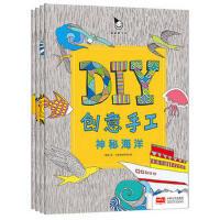 真果果DIY创意手工 4册 3-6岁儿童进行科普启蒙艺术启蒙的立体手工书 游戏书动手动脑开发左右脑激发潜能 创作
