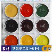 日本进口吉祥国画颜料 日本吉祥工笔国画色 单色瓷碟单支装