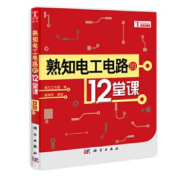 双色电子电路书籍 电工书籍 电工自学书籍大全 电工书 电工基础教程