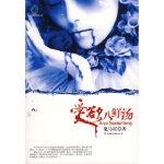 八鲜汤鬼马星 创美工厂 出品中国友谊出版公司9787505724938