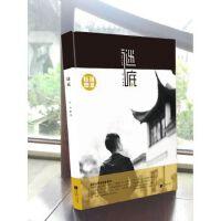 谜底 中方 9787559408662 江苏凤凰文艺出版社