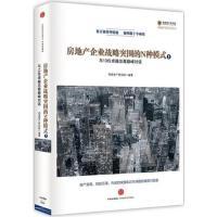 【二手旧书8成新】房地产企业战略突围的N种模式① 明源地产研究院 中信出版