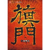 【二手旧书9成新】旗门之凤鸣山天王909787806898505珠海出版社