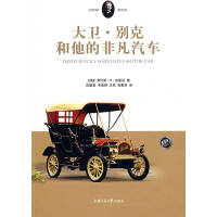大卫 别克和他的非凡汽车 [美]劳伦斯・R・古斯廷;应韶荃、毛成婷