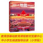 中国儿童地图百科全书・世界遗产(中国篇)