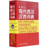 外研社现代西汉汉西词典 西班牙语字典词典西班牙语自学入门工具书西班牙语学习