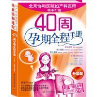 40周孕期全程手册升级版 徐蕴华
