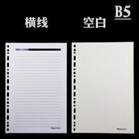 万用手册替芯道林活页纸9孔26孔B5横线空白活页