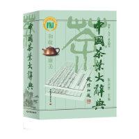 中国茶叶大辞典 陈宗懋 中国轻工业出版社
