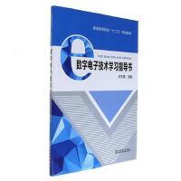 """普通高等教育""""十二五""""规划教材 数字电子技术学习指导书"""