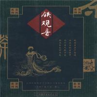 【二手书旧书8成新】茶风系列-铁观音池宗宪 著中国友谊出版公司9787505720961
