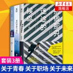 【套装共3册】别做那只迷途的候鸟+谁的青春不迷茫+我在未来等你 刘同作品 青春成功励志正版书籍