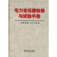 【正版现货】电力变压器检修与试验手册 钟洪璧 9787508301495 中国电力出版社