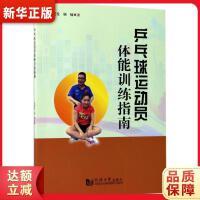乒乓球运动员体能训练指南 陆爱发 同济大学出版社9787560870786【新华书店 品质保障】