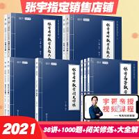 【四次发货】2021张宇考研数学一套装六本(36讲+1000题+闭关修炼+历年真题大全解上下册)