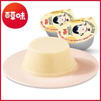 【满减】【百草味-高钙双皮奶180g】牛奶布丁果冻甜品网红休闲零食
