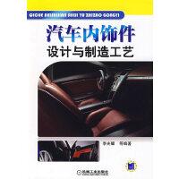汽车内饰件设计与制造工艺 李光耀 等编著 9787111276432 机械工业出版社