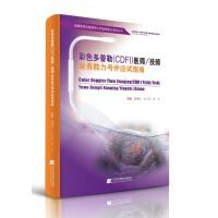 彩色多普勒(CDFI)医师/技师业务能力考评应试指南--全国医用设备使用人员业务能力考评丛书