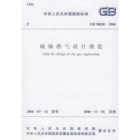 城镇燃气设计规范(GB 50028-2006)
