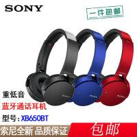 【支持礼品卡+包邮】索尼 MDR-XB650BT 重低音头戴式 无线蓝牙耳麦 手机通话音乐通用耳机