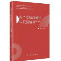 共产党执政规律认识新境界(续集)