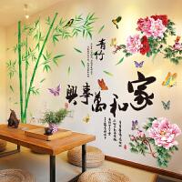 3D立体墙贴纸贴画客厅卧室背景墙装饰自粘电视墙纸家和万事兴墙画