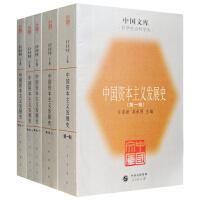 中国文库第二辑・哲学社会科学类:中国资本主义发展史(套装共5册)