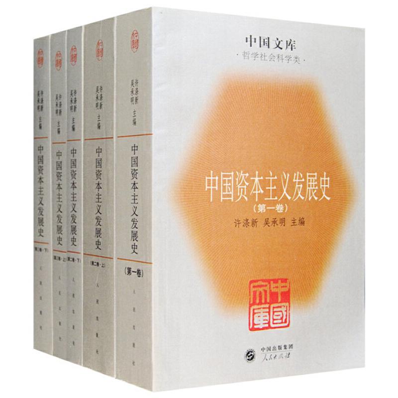 中国文库第二辑·哲学社会科学类:中国资本主义发展史(套装共5册) 本书为库存书籍,由于存放时间较长,外观会有轻微磨损、显旧、发黄等情况,但内页都是全新,不影响使用;如您对商品品相要求较高,请慎拍!!!