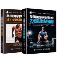【全2册】美国国家体能协会力量训练指南 第2版+美国国家体能协会核心训练指南 修订版 NSCA专业力