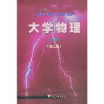 大学物理(中)(第3版)吴泽华 陈治中 黄正东9787308028578浙江大学出版社