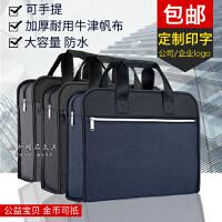 高档牛津帆布文件袋定制大容量A4手提袋拉链防水会议公文包男女士