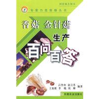 香菇 金针菇生产百问百答(专家为您答疑丛书)