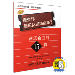 青少年管乐队训练曲集・ 基础1(上低音管乐器[高音谱号谱]) 原版引进图书