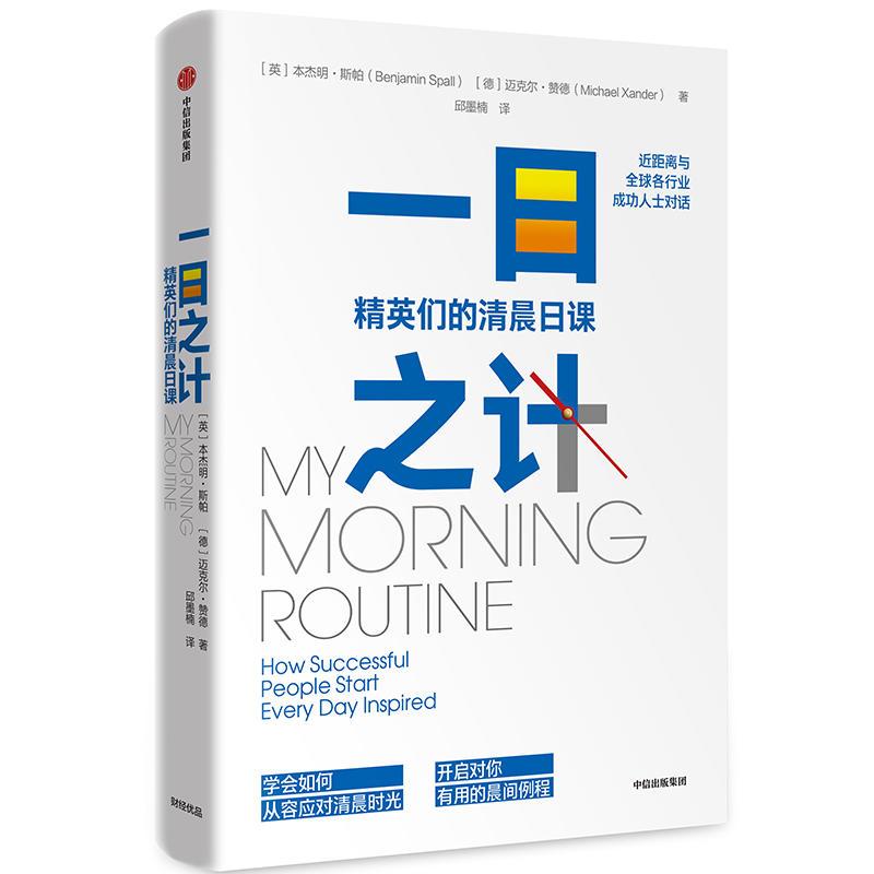 一日之计:精英们的清晨日课 精英们的清晨日课;近距离与全球各行业成功人士对话,学会如何从容应对清晨时光,开启对你有用的晨间例程