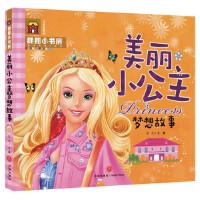 【正版直发】美丽小公主梦想故事 文心 9787545525564 天地出版社
