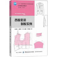 【全新直发】西服套装制板实例 左洪芬 9787518037773 中国纺织出版社