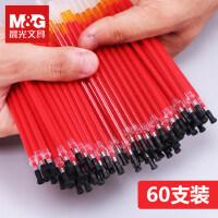 晨光红笔芯0.5中性笔替芯按动式全针管0.38优品红色笔芯子弹头笔芯