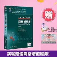正版 组织学与胚胎学 第3版/八年制/配增值 李和 李继承 8年制及7年制5+3一体化临床医学用 十二五规划教材 人民