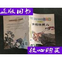 [二手旧书9成新]大战红孩儿 /[明]吴承恩 原著;李健 绘 海天出