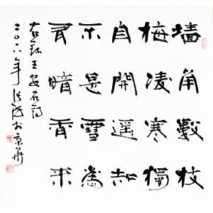 张海 《王安石诗一首》前中书协主席