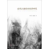近代江南农村经济研究