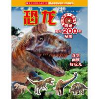 恐龙 发现更多贴纸 贴纸书恐龙科普百科 贴画恐龙大对决趣味儿童贴纸幽默0-3岁宝宝贴纸书4-5岁幼儿益智游戏6-7岁思