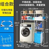 S洗衣机置物架卫生间马桶架子阳台收纳架浴室用品多层架落地 +托架