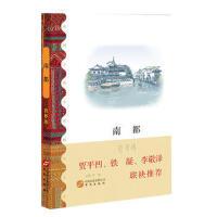 【二手旧书95成新】南都-贾梦玮-9787507546682 华文出版社