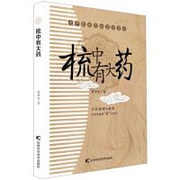 全新正版 梳中有大药 黄中平 9787557809362 吉林科学技术出版社缘为书来图书专营店