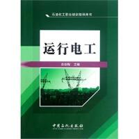 石油化工职业培训指导用书/运行电工 苏存梅9787802298873