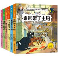 6册神探猫破案冒险集经典动物注音版儿童文学6-12岁提升语文阅读能力掌握逻辑思维方法小学生课外阅读书籍1-3年级一分钟