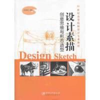 【正版直发】设计素描――创意思维与形态造型 彭建斌著 9787548026334 江西美术出版社
