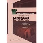 【正版全新直发】会展法规(杜娟) 杜娟,刘丹丹 9787122144614 化学工业出版社